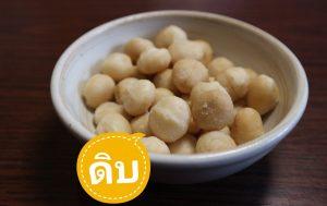 Macadamia raw