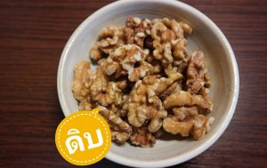 walnut raw